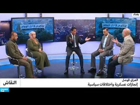 العراق-الموصل: إنجازات عسكرية واختلافات سياسية  - نشر قبل 3 ساعة