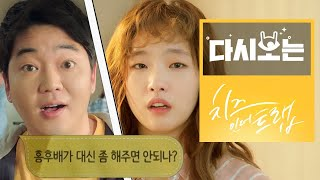 (ENG SUB) The Team Project of Hell | Cheese in the Trap | Official Cut
