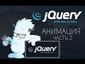 Уроки jQuery #6 | Анимация. Часть 2.Fade.Animate
