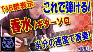 これで弾ける!!【ギター教室生徒さん用】香水 / 瑛人 間奏ギターソロ TAB譜とスロープレイ動画【ギター教室日記#32】