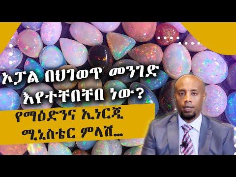 ኦፓል በህገወጥ መንገድ እየተቸበቸበ ነው? የማዕድንና ኢነርጂ ሚኒስቴር ምላሽ… Tadias Addis