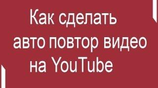 Как сделать авто повтор видео на YouTube.