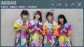 M-ON! MUSIC オフィシャルサイト:https://www.m-on-music.jp/ AKB48 オ...
