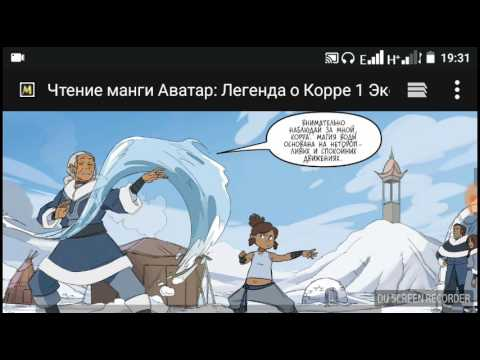 Комикс аватар легенда о корре друзья навсегда.