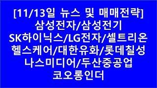 [주식투자]11/13일 뉴스 및 매매전략(삼성전자/삼성…