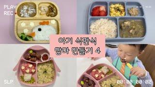 한그릇 뚝딱 아기 식판식 만들기 4 | 간단한 유아식 …