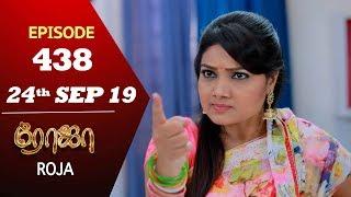 ROJA Serial   Episode 438   24th Sep 2019   Priyanka   SibbuSuryan   SunTV Serial  Saregama TVShows