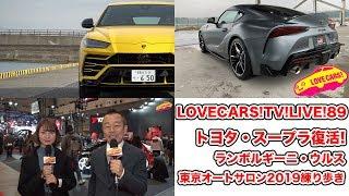 LOVECARS!TV!LIVE!第89回はトヨタ・スープラ復活!/ランボルギーニ・ウ...