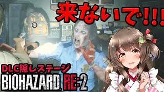 【バイオRE:2】DLC隠しモードが鬼畜すぎて日本語を失う…DLC保安官(ダニエル)編「The GHOST SURVIVORS」【バイオハザードRE:2 Z 】