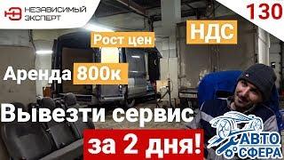 АВТО-СФЕРЫ БОЛЬШЕ НЕТ!