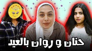 فلوق تجهيزات العيد مع روان و حنان قصو علي و جهزو حق شي ثاني بعد 😭 - عائلة عدنان