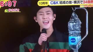 20181120 C&K超無謀な挑戦状〜10周年だョ!全員集合〜in 横浜アリーナ Tx...