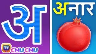 अ से अनार - Hindi Varnamala Geet - Hindi Phonics Song -  Hindi Alphabet Song - ChuChuTV Hindi Rhymes