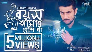 Boyosh Amar Beshi Na | Remix | Pritom Hasan | Gurupada Gupta | Lyrical Video | New Bangla Song