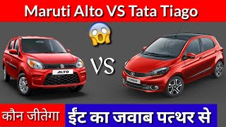 Maruti Suzuki Alto vs Tata Tiago Comparision,Price?,Feature?,Review,Bestcar| interior,Exterior | -AB