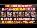 【ウイイレアプリ】2019で黒より強い『金銀DMF』10人✨最大総合値と最大ステータスを徹底比較✨個人的なお勧めランキングBest5