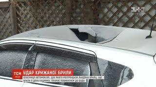 У центрі столиці крижана брила впала на дах автомобіля