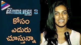 PV Sindhu about Rajasekhar & Garuda Vega Movie | Sunny Leone | Pooja Kumar | Shraddha Das