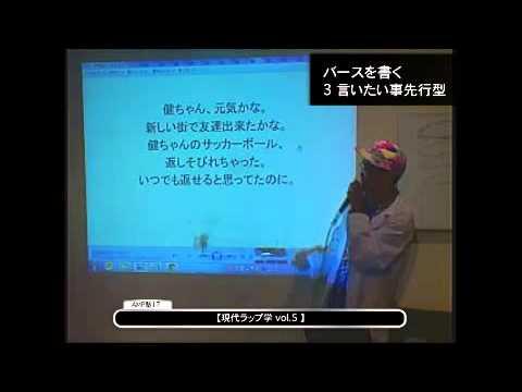 ラップの作詞法:言いたい事先行型 【ラップ歌詞、書き方、リリック、作り方、コツ】