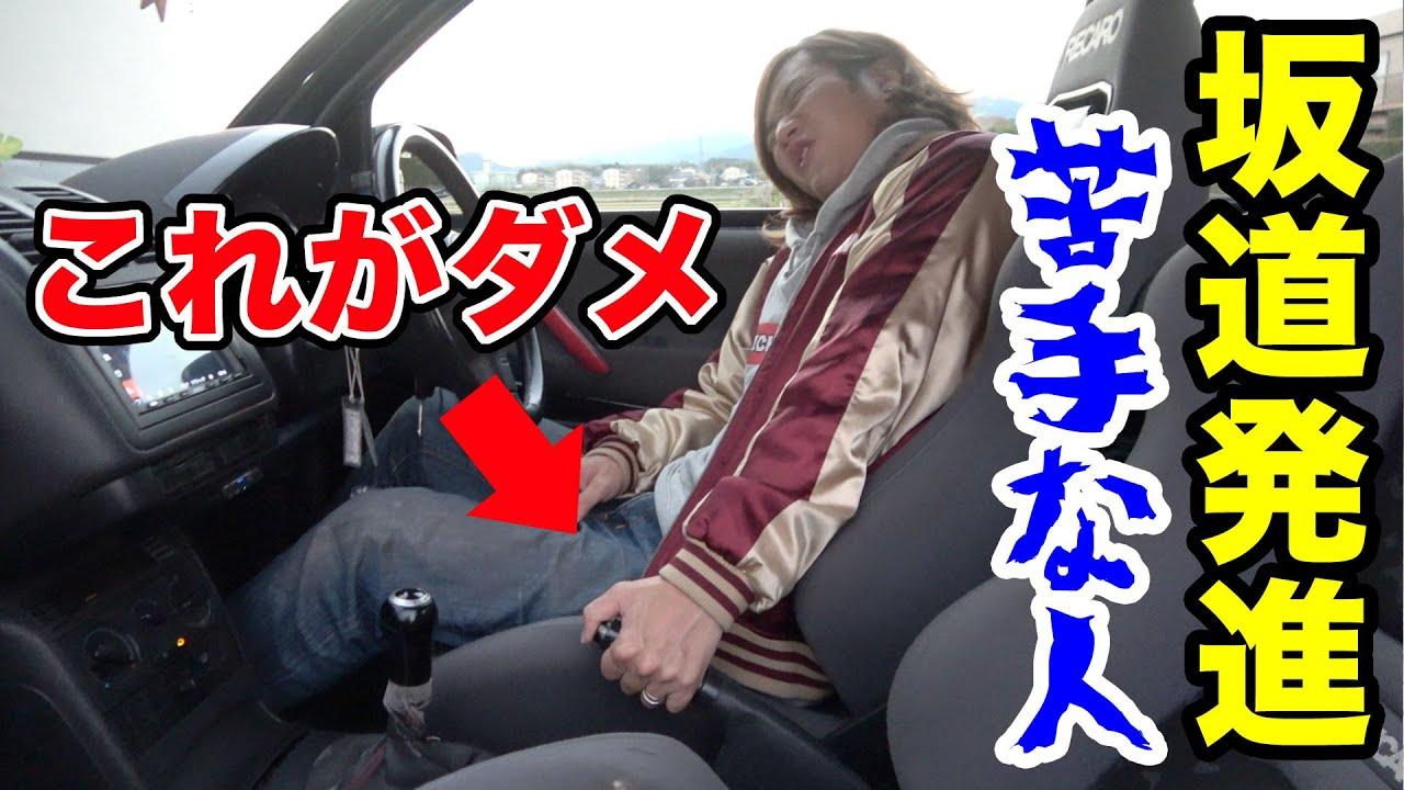 【ふみっちょ流】車好き元指導員による!坂道発進への恐怖心が消える動画