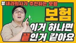 내과 의사놈들이 말해주는 보험이야기 (Feat. 설계사…