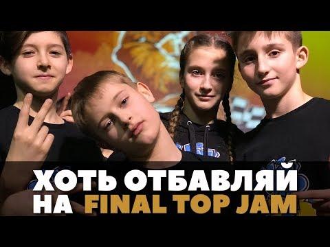 XO CREW на FINAL TOP JAM 2020 | Хоть Отбавляй на чемпионате в Санкт Петербурге 23.02.2020