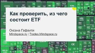 Как узнать, из чего состоит ETF-фонд