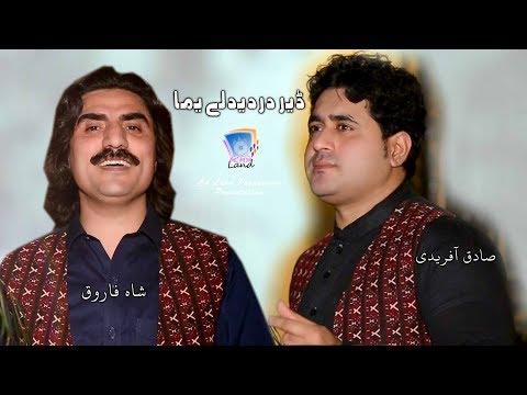 Deer Dardedaley Yama Deer Armaney Patey Shom | Sadiq Afridi & Shah Farooq