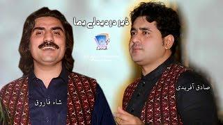 Deer Dardedaley Yama Deer Armaney Patey Shom   Sadiq Afridi & Shah Farooq