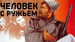 Человек с ружьем фильм 1938 (фильм человек с ружьем смотреть онлайн)