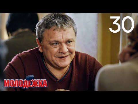 Молодежка | Сезон 2 | Серия 30