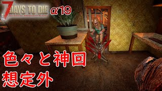 フェラル準備中に大爆笑案件発生【7Days to Die α19】【実況プレイ】#11
