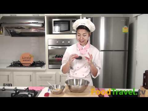 ชูครีม Choux Cream