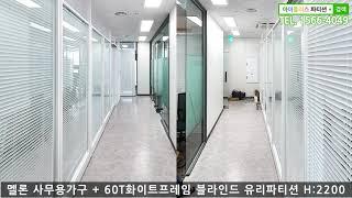 [인천/사무실] 인테리…