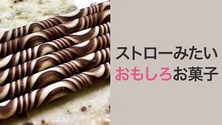 パティシエ #プロ技 #金箔 #ケーキ ミラクルスイーツ♡ ストローチョコレート!! チョコレートを伸ばして、 ホワイトチョコレートを上に、、! 形を整えて、、 一気に削るとなんと!