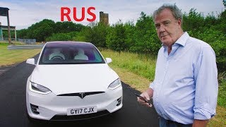 Гранд Тур   Обзор Tesla Model X Rus