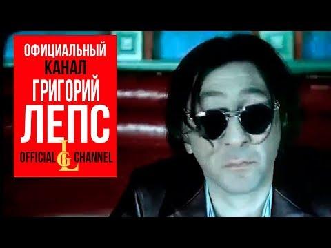 Григорий Лепс — Я верю, я дождусь