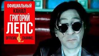 Смотреть клип Григорий Лепс - Я Верю, Я Дождусь