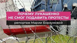 Почему Лукашенко так и не смог подавить самые массовые протесты в истории Беларуси // Дождь