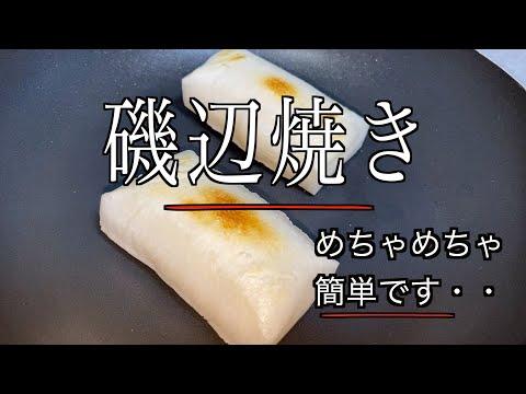 【磯辺焼き】の作り方/美味しいお餅の食べ方/正月料理/餅の焼き方