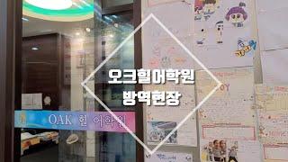 분당 정자동 '오크힐어학원' 방역현장!