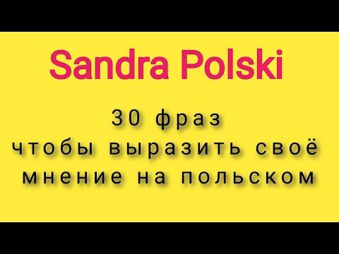 30 фраз чтобы выразить свое мнение на польском