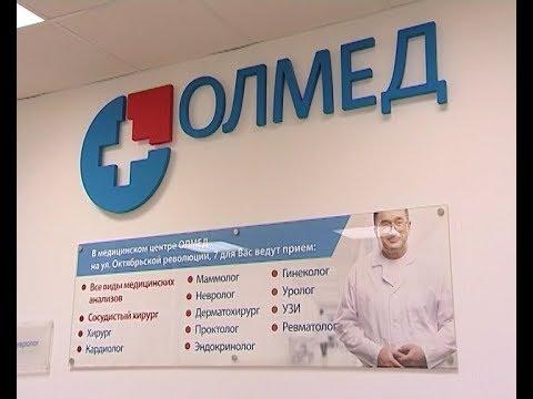 Медицинский центр «Олмед». Весь февраль скидка 50% на консультацию флеболога