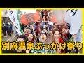 別府八湯温泉まつり 温泉マラソン&温泉ぶっかけ放題! Beppu ONSEN Matsuri, Japan