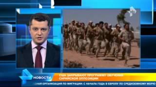 США закрывают программу обучения сирийской оппозиции