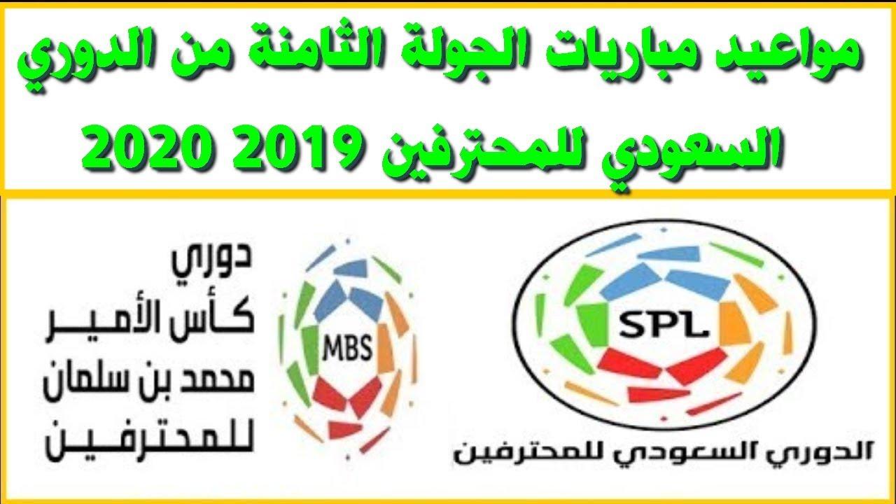 مواعيد مباريات الجولة الثامنة من الدوري السعودي للمحترفين 2019 2020