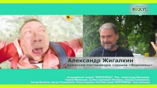 """Съемки сериала """"Воронины"""" в Ярославле"""