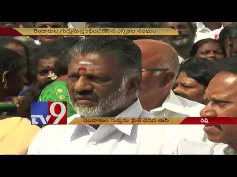 Election Commission freezes AIADMK''s two leaves symbol - TV9