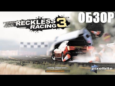 Стоит ли играть в Reckless Racing 3 (Обзор игры)