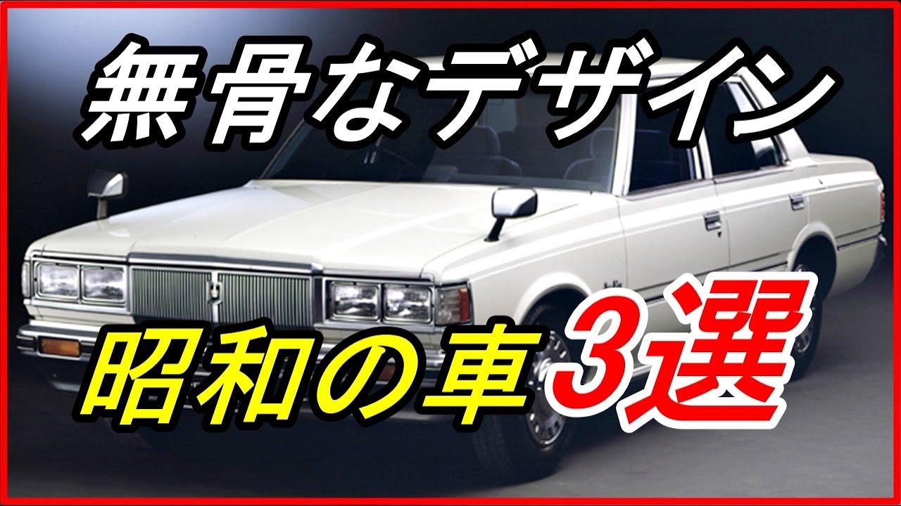 【旧車】直線基調で無骨すぎるデザインの国産車3選!【funny com】